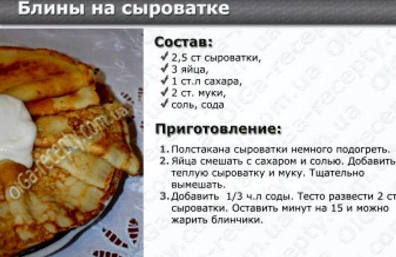 Блины на сыворотке рецепт тонкие с дырочками от юлии высоцкой