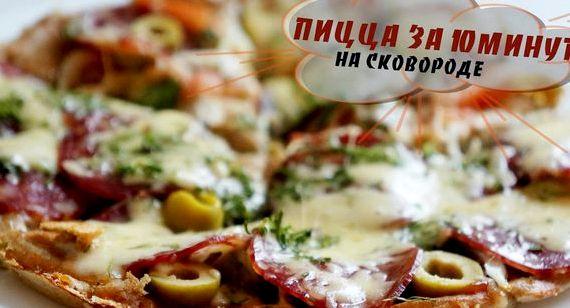 Быстрая пицца в духовке рецепт пошагово с фото на кефире