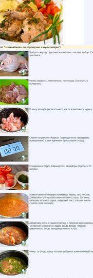 Чахохбили из курицы по грузински пошаговый рецепт с фото в мультиварке