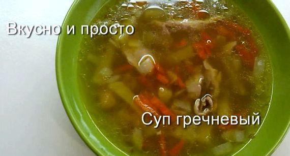 Гречневый суп с курицей рецепт с фото пошагово
