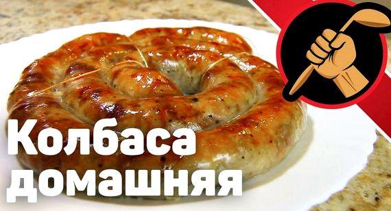Колбаса украинская домашняя самый вкусный рецепт