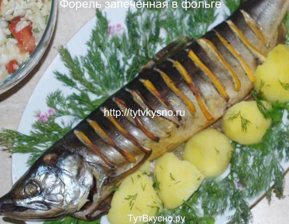 Красная рыба в духовке в фольге рецепт с фото