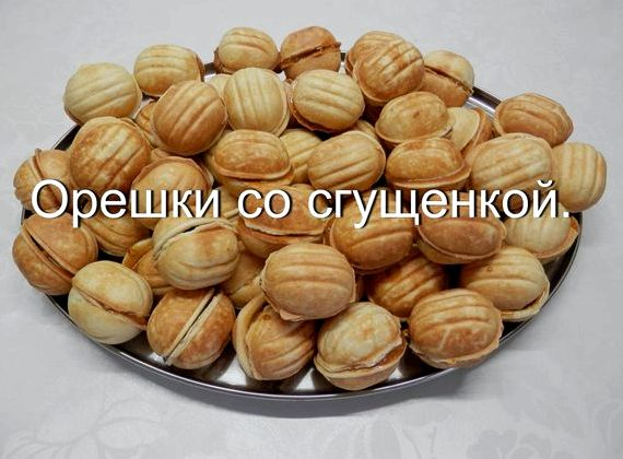 Классический рецепт орешков с вареной сгущенкой