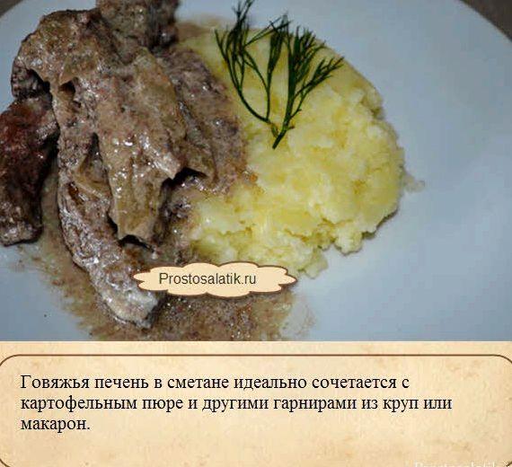 Паштет из печени говяжьей рецепт в домашних условиях пошагово