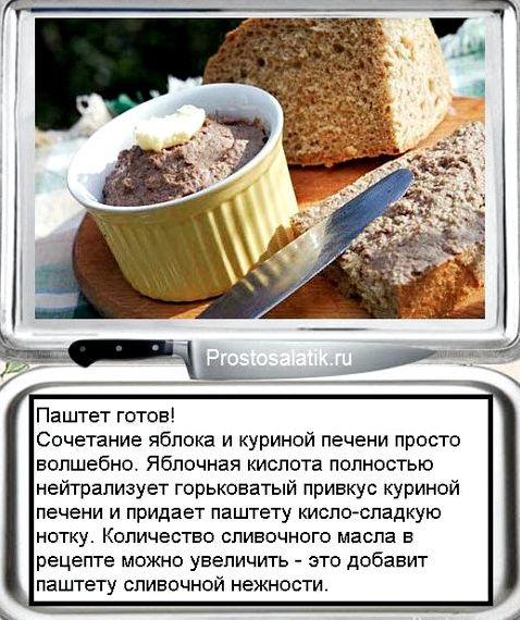 Паштет из печени говяжьей рецепт в домашних условиях пошагово с фото