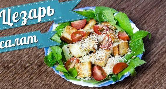 Салат цезарь с курицей рецепт с фото пошагово в домашних условиях
