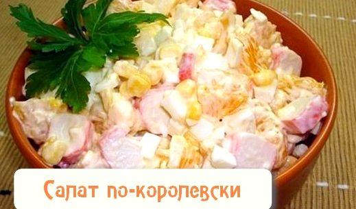 Салат с крабовых палочек с кукурузой рецепт