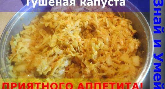 Тушёная капуста рецепт в сковороде с томатной пастой
