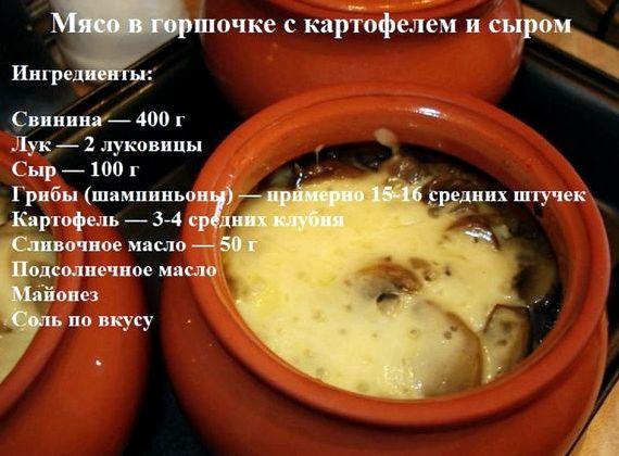 Лазерсон картошка в горшочках